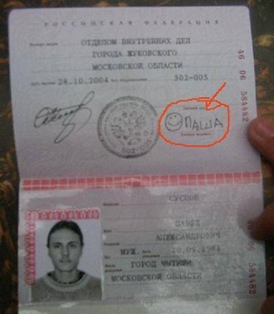 Прикольные подписи в паспортах 4 фото