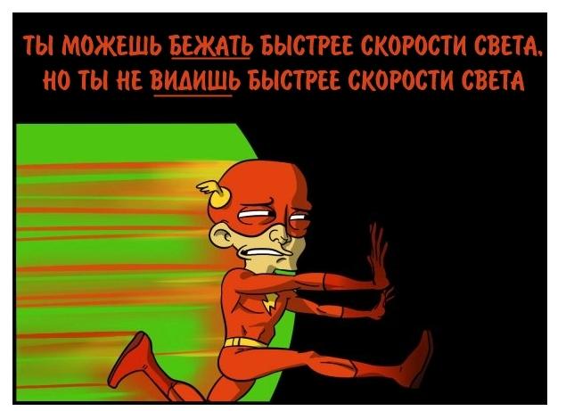 Проблемы супергероев
